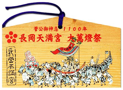 御神忌千年大萬燈祭の図(明治35年)