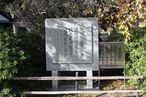 菅公頌徳詩碑